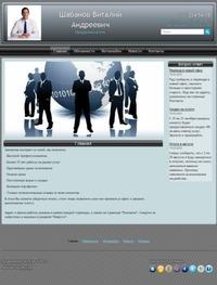 Одностраничный продающий сайт шаблон