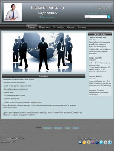 Сайт предпринимателя